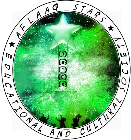 AFLAAQ STARS EDUCATIONAL & CULTURAL SOCIETY
